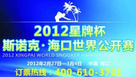 World Open 2012